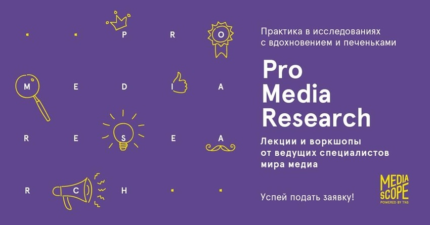Pro media research 18